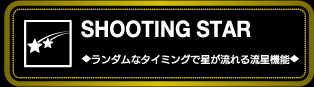 SHOOTING STAR�@�������_���ȃ^�C�~���O�Ő�������闬���@�\��