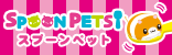 spoonpets(スプーンペット)