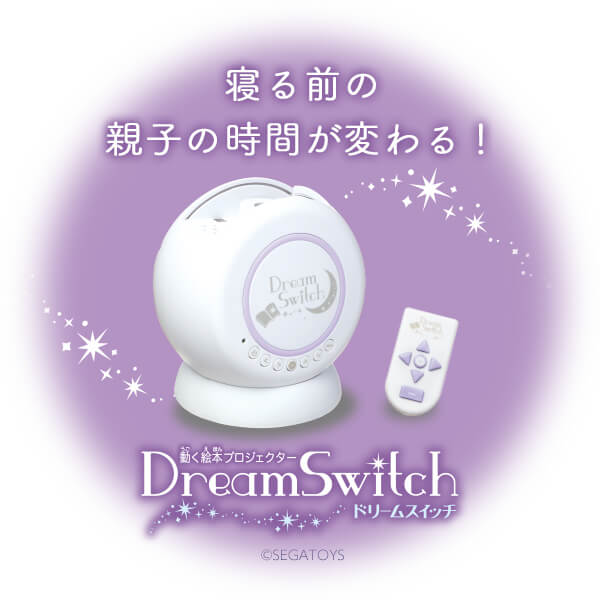 DreamSwitch(ドリームスイッチ)