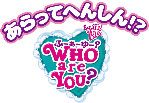 who are you ふーあーゆー セガトイズ