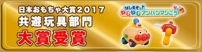 https://www.segatoys.co.jp/anpan/portal/images/top/bnr_diy.png