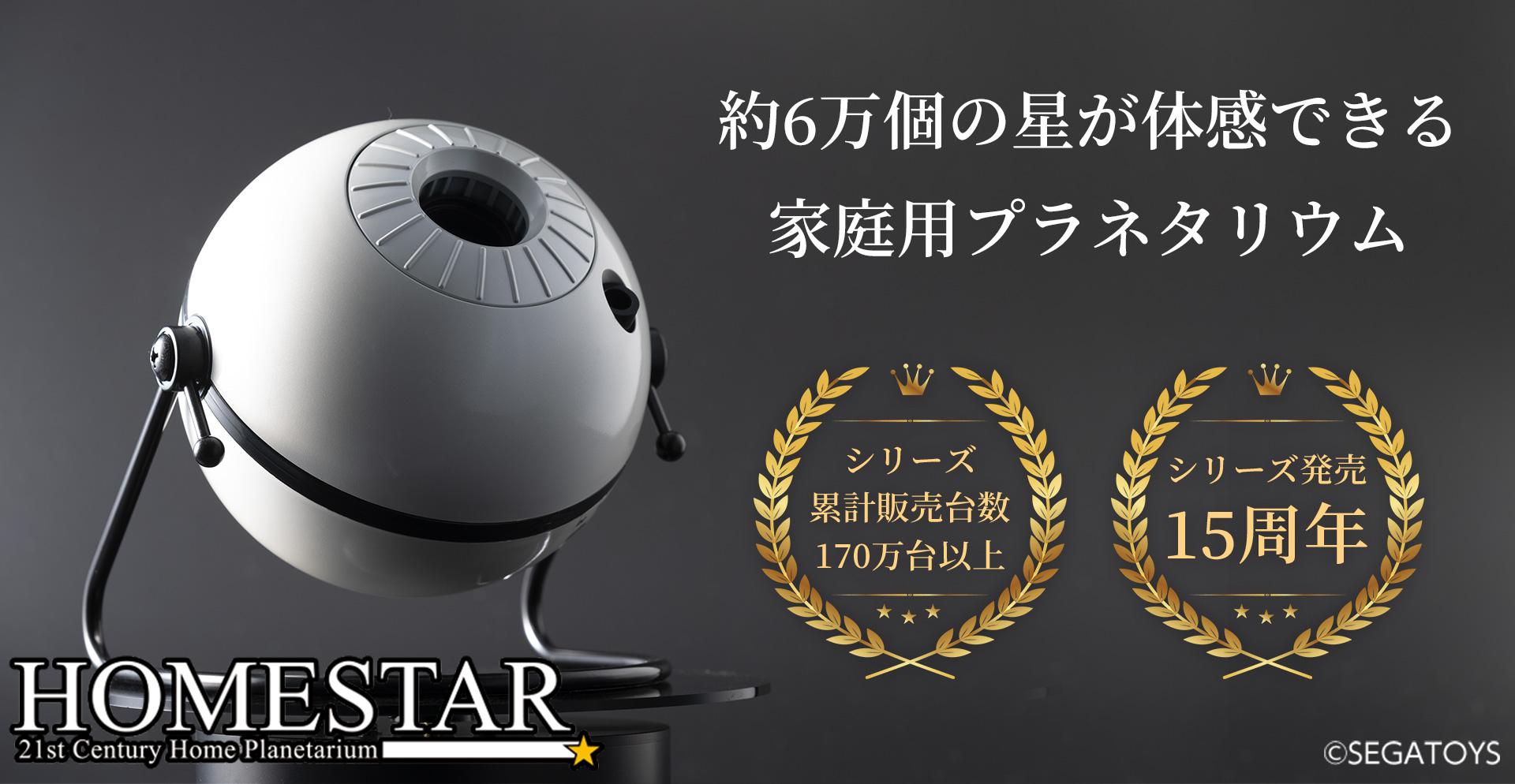 https://www.segatoys.co.jp/homestar/portal/images/main/header_pc.jpg