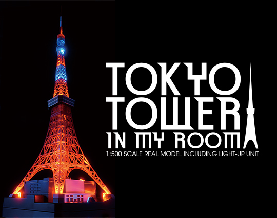 TOKYO TOWER IN MY ROOM (東京タワー イン マイ ルーム) 1